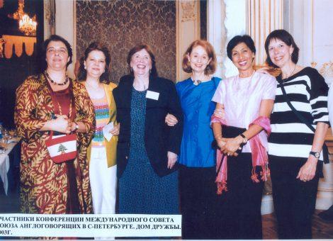 Участники конференции международного совета Союза англоговорящих в Санкт-Петербурге. Дом Дружбы. 2003 год.