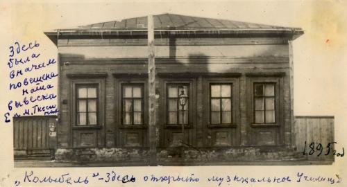 1895 15 февраля – основание Гнесиными собственной школы – «Музыкального училища Е. и М. Гнесиных». Первый адрес – дом фон Шлиппе в Гагаринском переулке. Дом в Гагаринском переулке