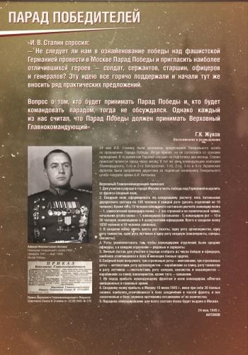 parad_pobediteley_1906 jp_Страница_05