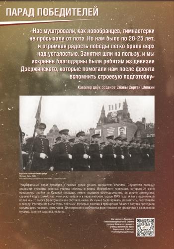 parad_pobediteley_1906 jp_Страница_11