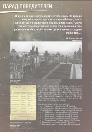 parad_pobediteley_1906 jp_Страница_12