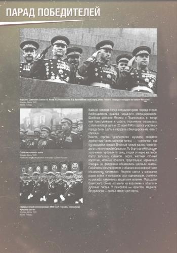 parad_pobediteley_1906 jp_Страница_13