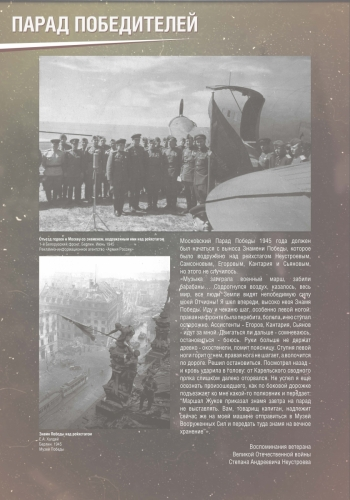 parad_pobediteley_1906 jp_Страница_14