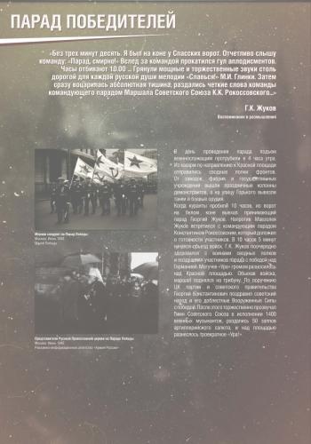parad_pobediteley_1906 jp_Страница_19