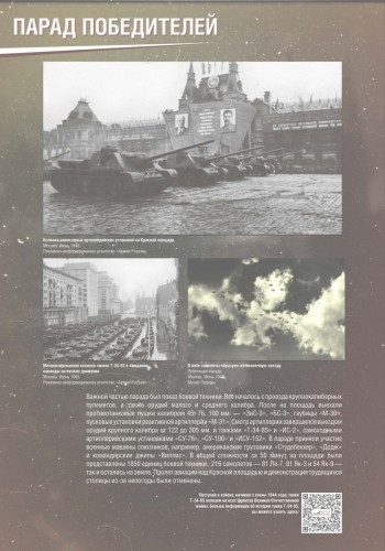 parad_pobediteley_1906 jp_Страница_21