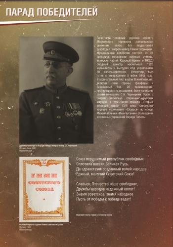 parad_pobediteley_1906 jp_Страница_22