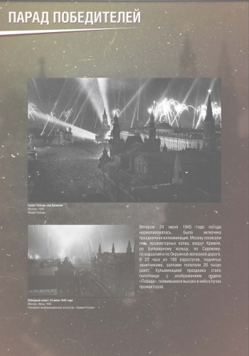 parad_pobediteley_1906 jp_Страница_24