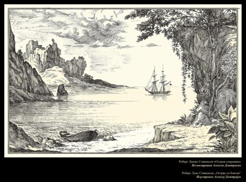 Стивенсон остров-сокровищ Страница 084