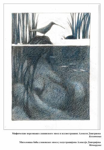 болотница